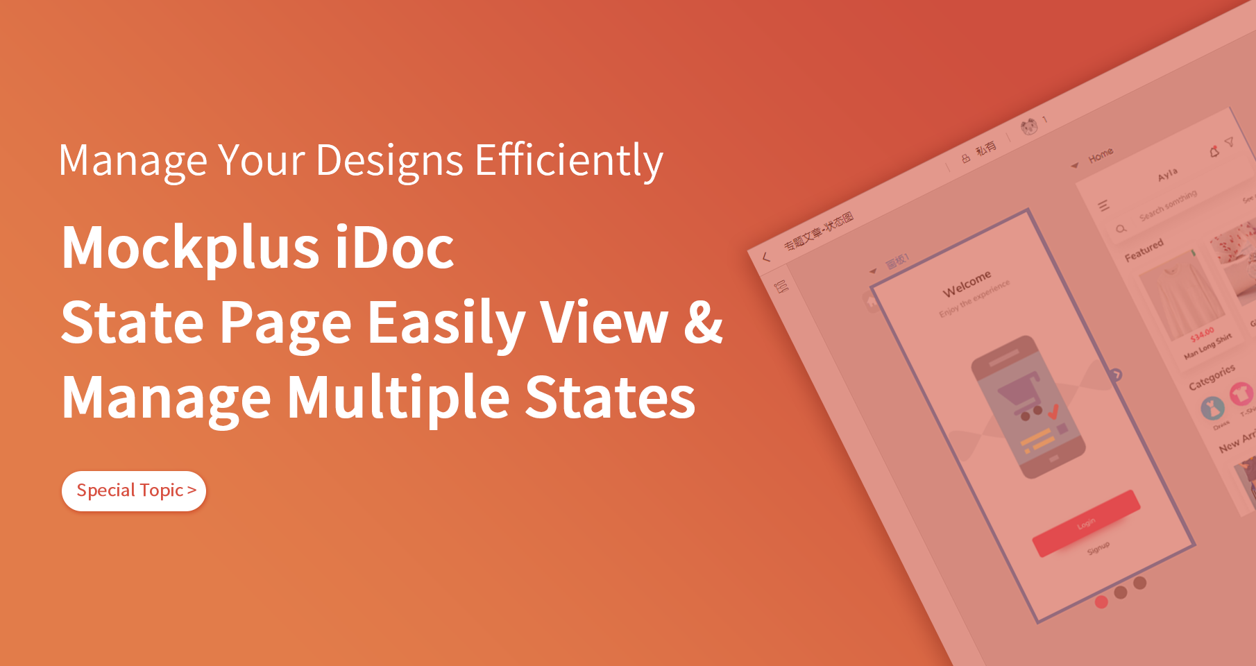 Efficiently Manage Your Designs - How Mockplus iDoc State Page Helps To View & Manage Multiple State