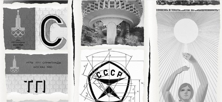 USSR Design Almanac