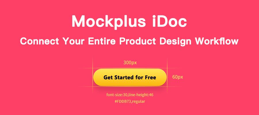 Mockplus idoc