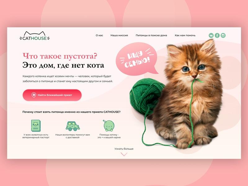 Web-design concept for animal shelter